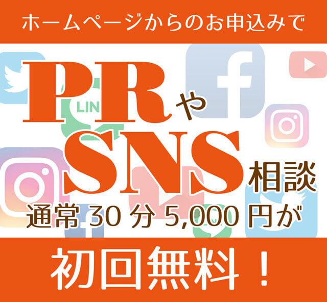 ホームページから申し込めば、PR相談、SNS相談、30分5,000円が初回無料