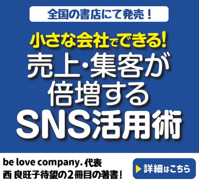 小さな会社でできる!売上・集客が倍増するSNS活用術