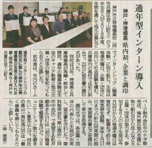 20180424神港橘高校インターシップ調印式(神戸新聞)