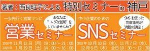 SNS営業セミナー